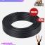 Kabel NYYHY Isi 3X0.5 mm2 Jembo