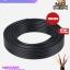 Kabel NYYHY Isi 4X2.5 mm2 Jembo