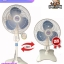 Cosmos Stand/Desk Fan SBC